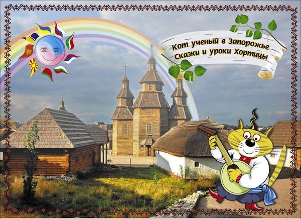 Кот учёный в Запорожье. Сказки и уроки Хортицы.
